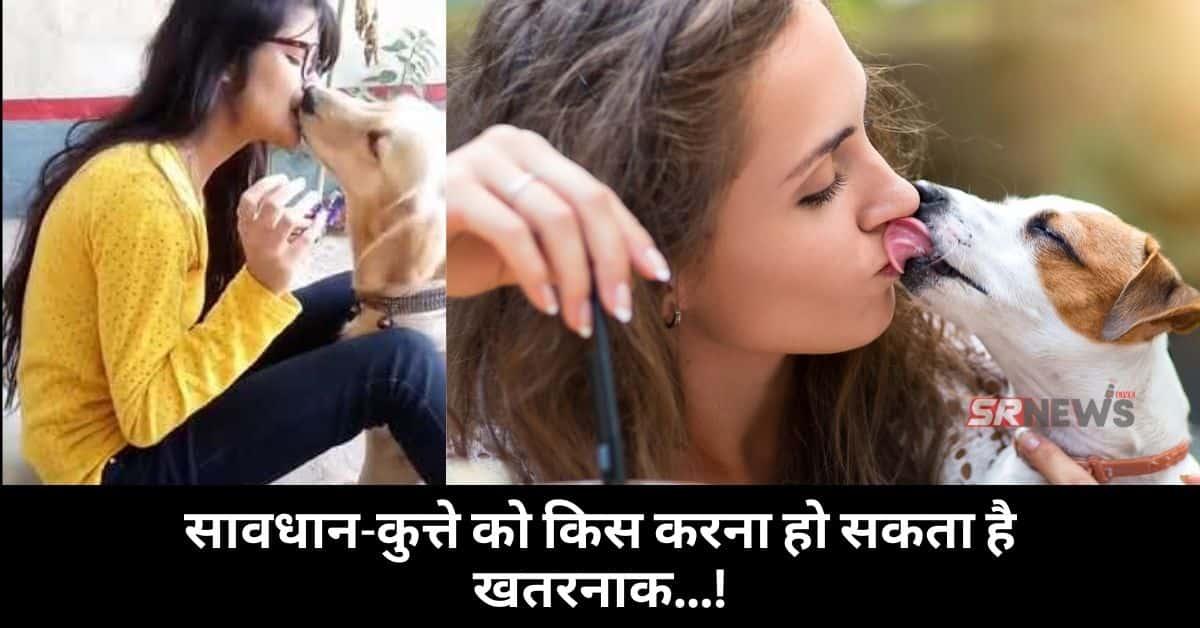 Dog ko bhul se bhi kiss na kare