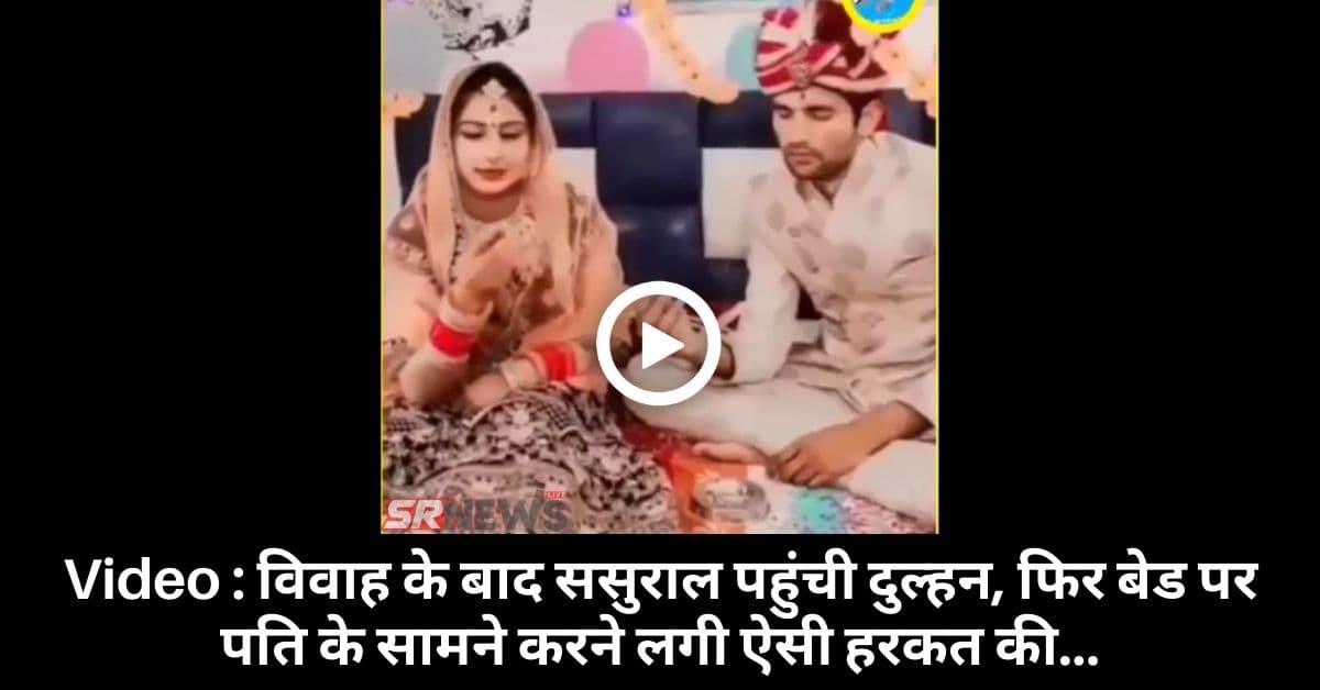 Husband wife ka viral video