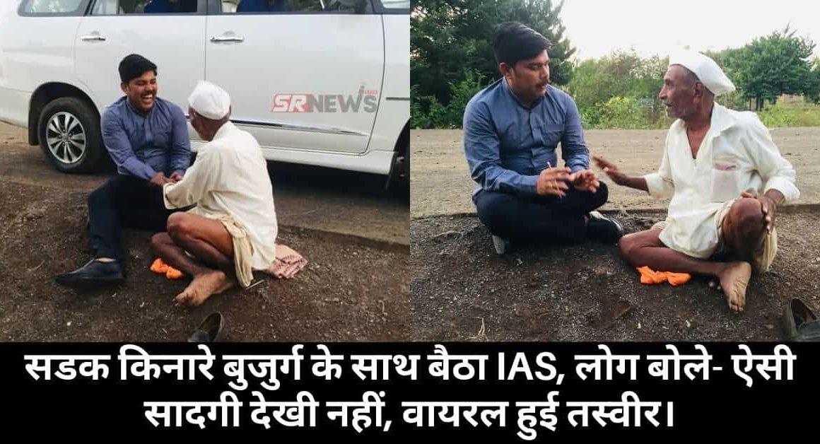 IAS Ramesh Gholap Viral photo