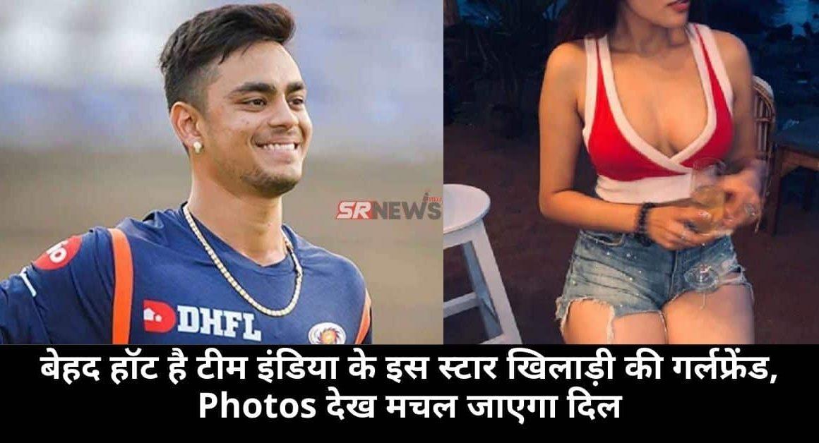 Ishan Kishan GF Image