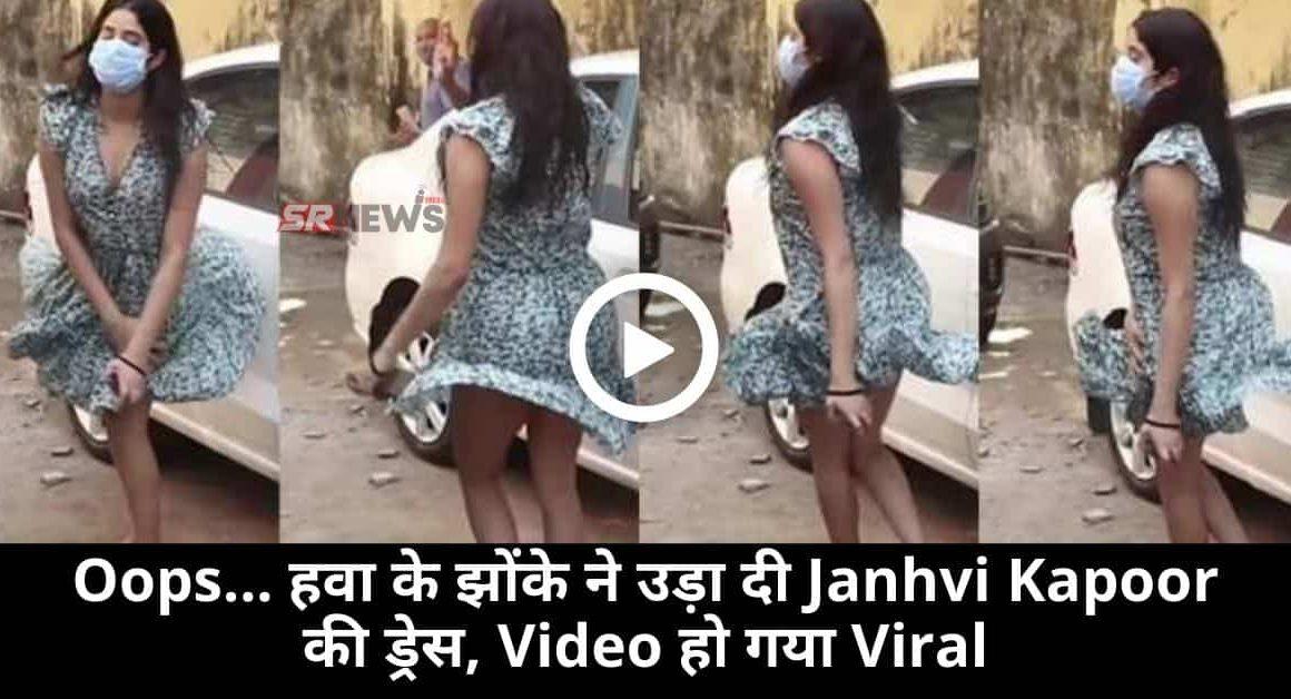 Janhvi Kapoor Oops Moment