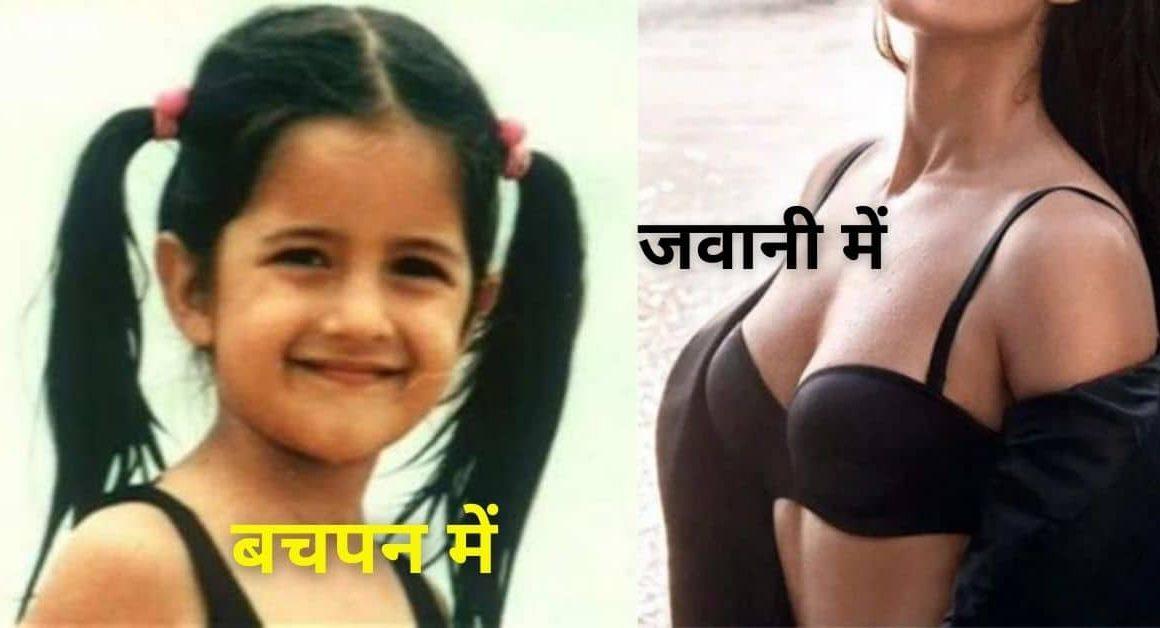 Katrina Kaif childhood image