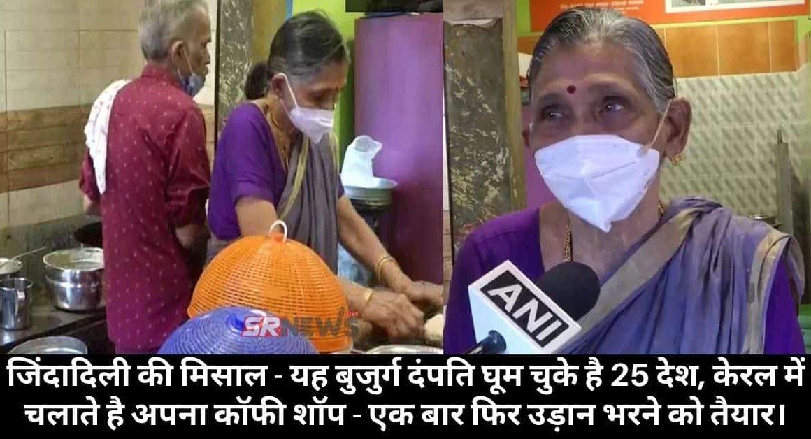 Kerala Old couple news