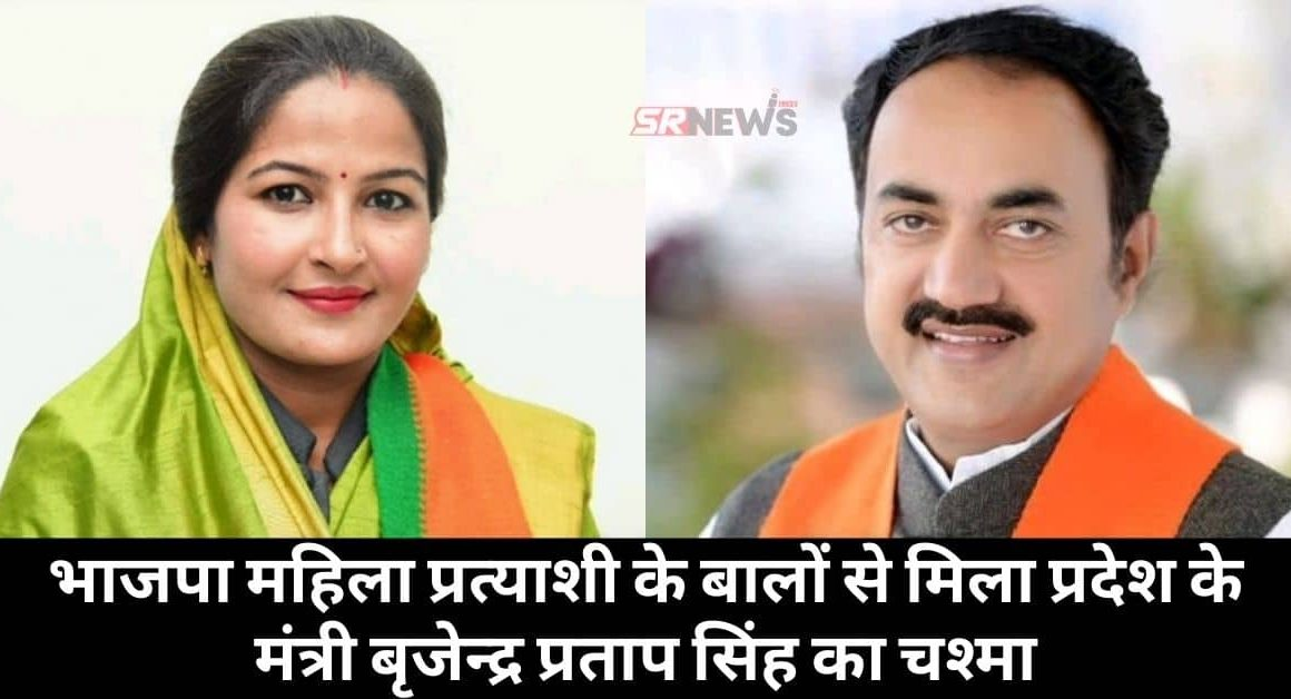 MP BJP Minister lost chasma in women candidate hair