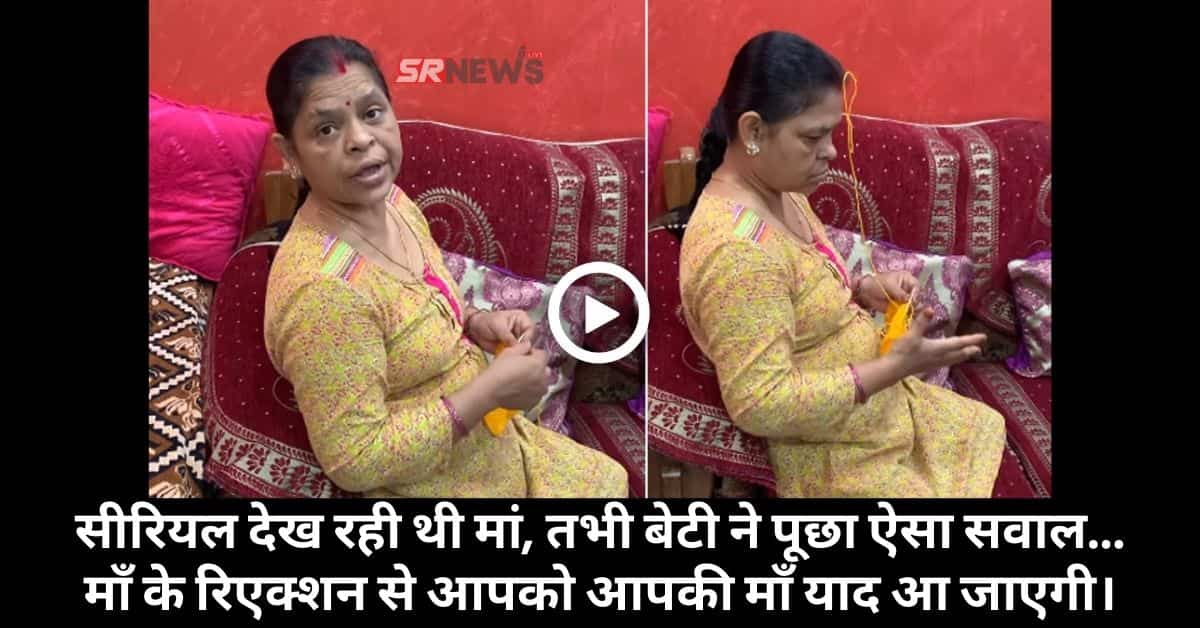 Mother Daughter Viral video