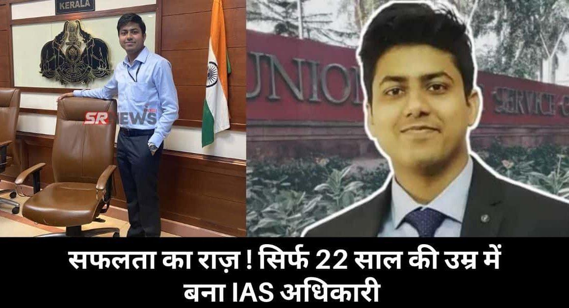 Mukund Kumar IAS Adhikari Story