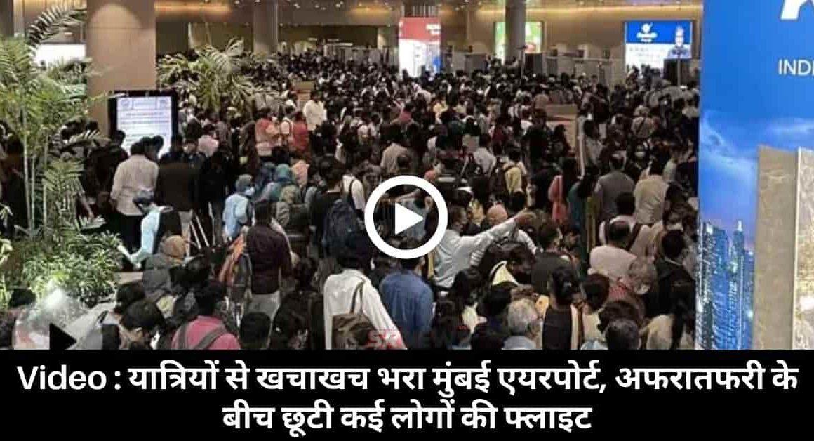 Mumbai Airport News