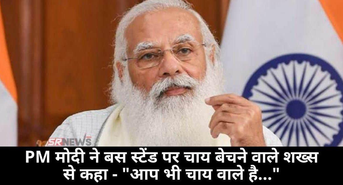 PM Modi Goa News