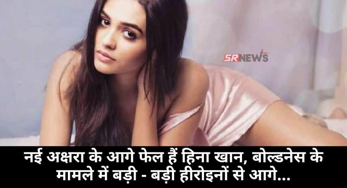 Pranali Rathod aka akshara
