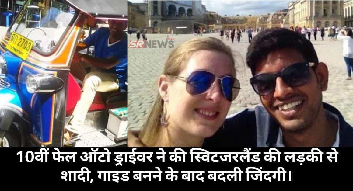 Ranjit Singh Raj Inspiring story