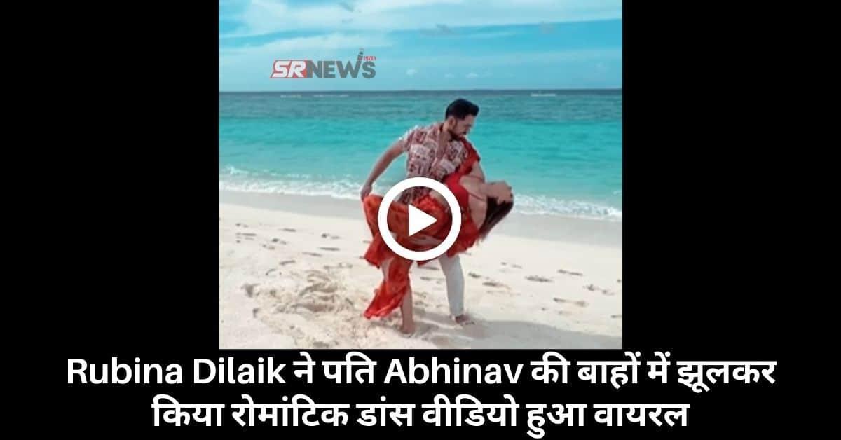 Rubina Dilaik Abhinav Dance Video