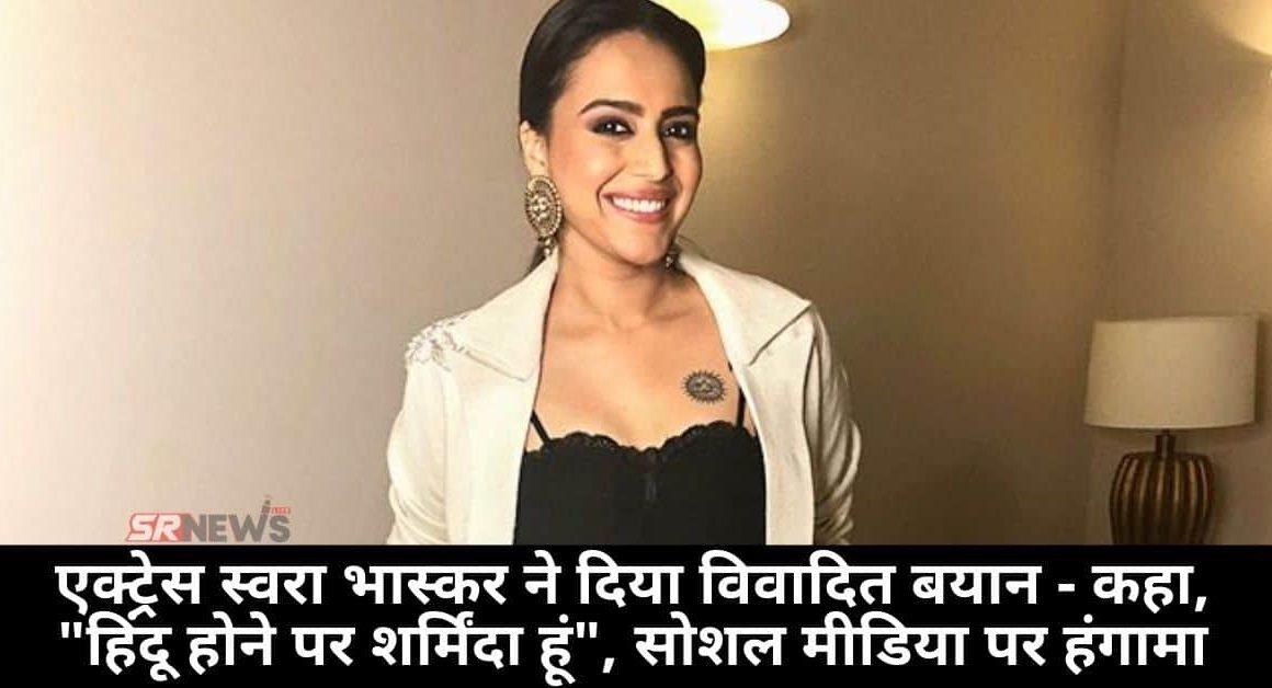 Swara Bhaskar Statment on hindu
