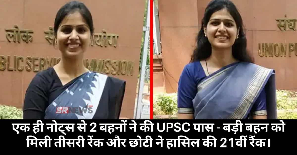 Two Sister UPSC Topper