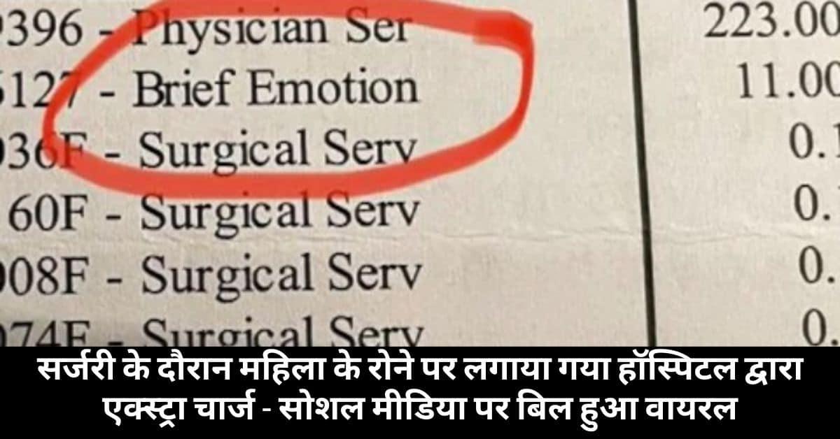 Viral Hospital Bill