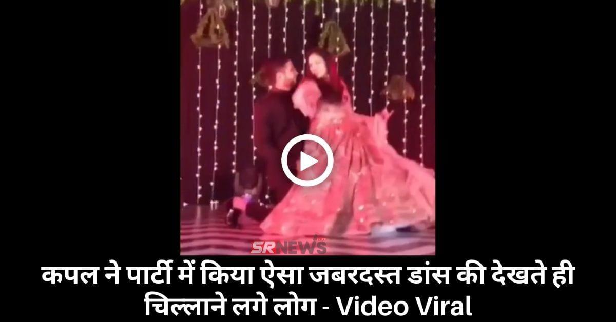 Wedding Couple Dance Video
