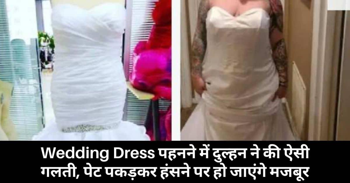 Wedding Dress News