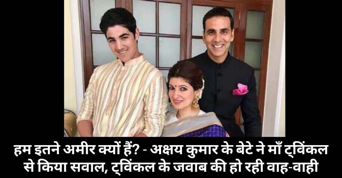 akshay kumar son