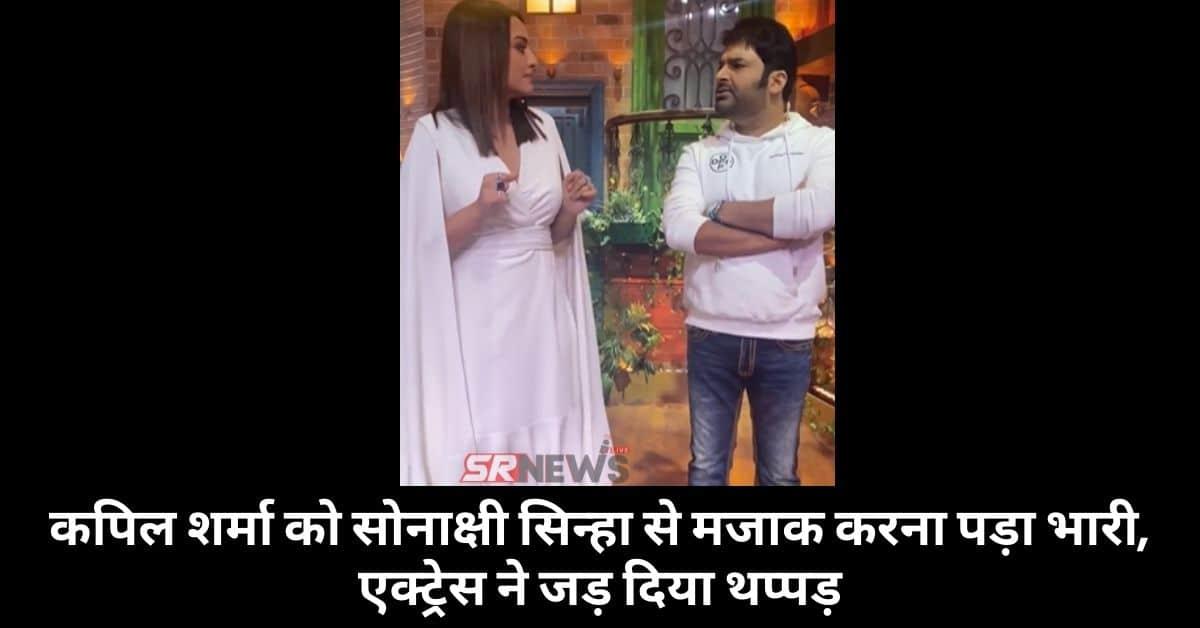 sonakshi sinha kapil sharma